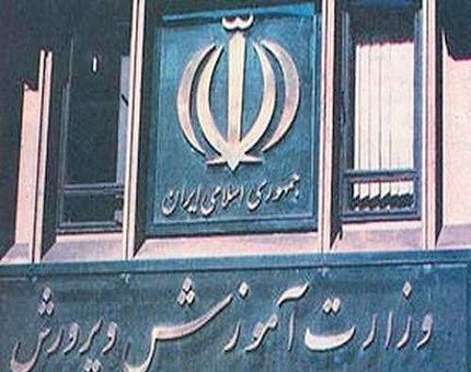 آموزش - پرورش- اصفهان- توسعه- تعالی- فرتاک