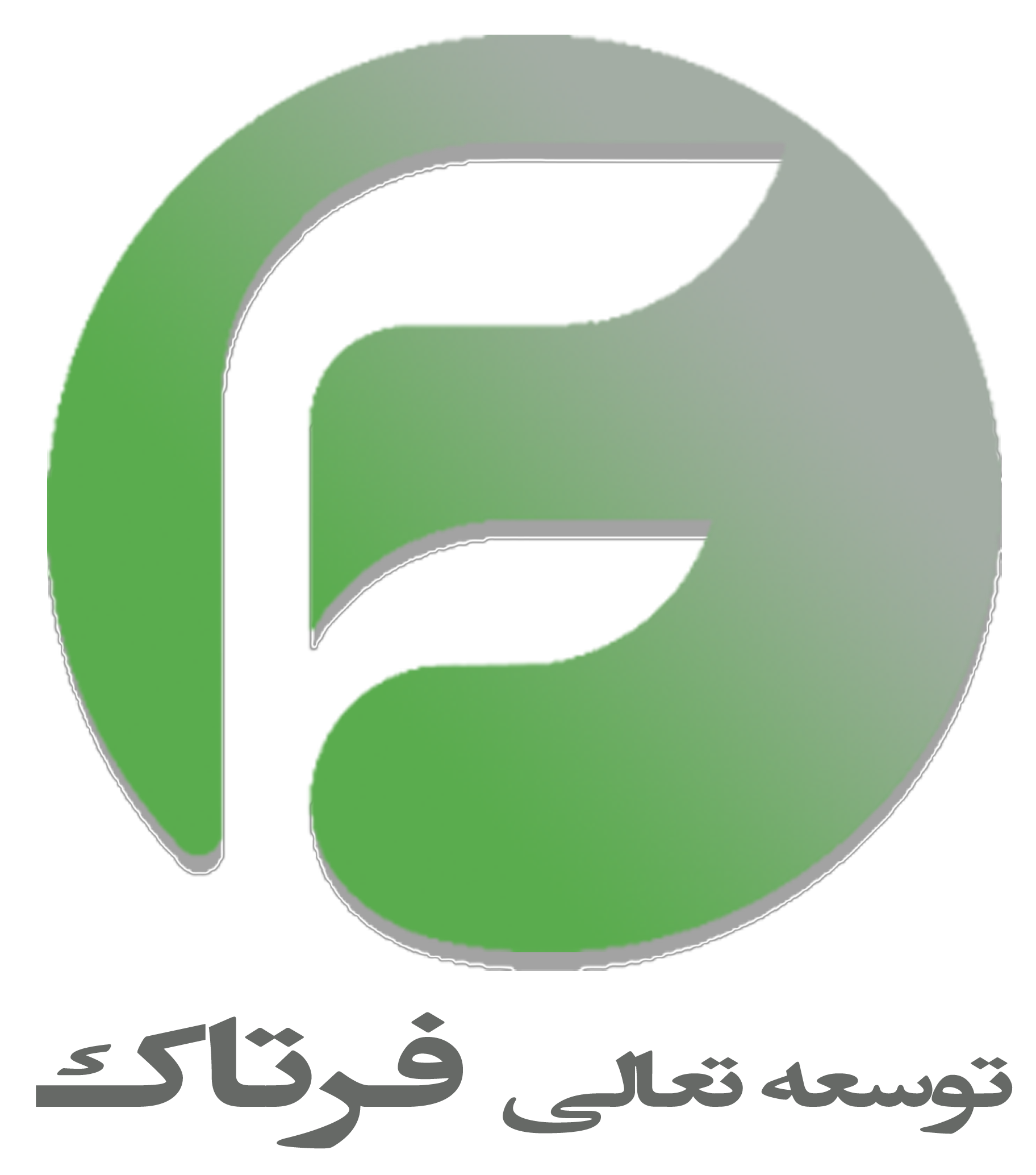 لوگو شرکت توسعه تعالی فرتاک آموزش منابع انسانی